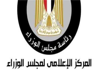 المركز الإعلامي لمجلس الوزراء