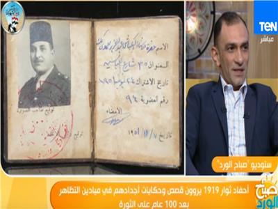 حفيد أحد المشاركين في ثورة 1919: جدي صاحب مقالات «مصر الخالدة»