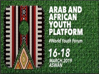 الملتقى العربي للشباب الإفريقي