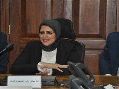 وزيرة الصحة والسكان د.هالة زايد،