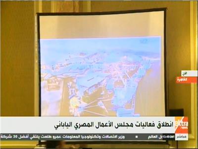 انطلاق فعاليات مجلس الأعمال المصري الياباني