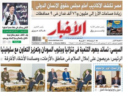 الصفحة الأولى من عدد الأخبار الصادر الخميس 14 مارس