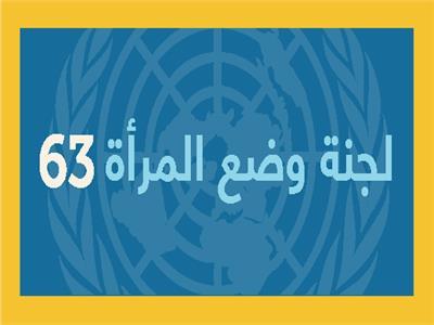 لجنة وضع المرأة بالأمم المتحدة