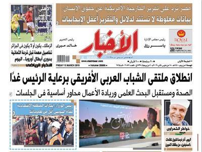 عدد صحيفة الأخبار الجمعة 15 مارس