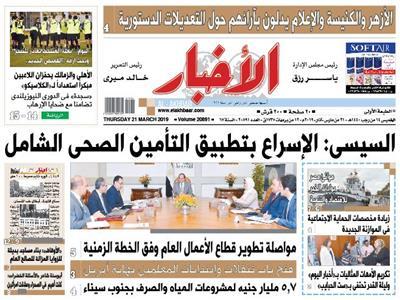 الصفحة الأولى من عدد الأخبار الصادر الخميس 21 مارس