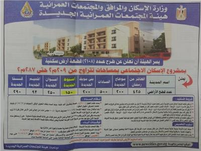 اعلان هيئة المجتمعات العمرانية