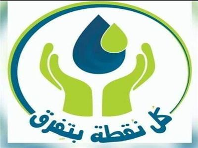 غدا.. انطلاق حملة للحفاظ على المياه في المنوفية بحضور الأزهر والكنيسة