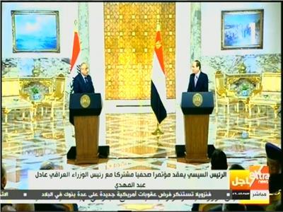 مؤتمر صحفي للرئيس السيسي ورئيس الوزراء العراقي