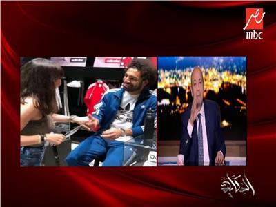 الإعلامي عمرو أديب ومحمد صلاح