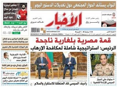 الصفحة الأولى من عدد الأخبار الصادر الأربعاء 27 مارس