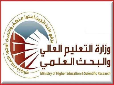 وزارة التلعيم العالي
