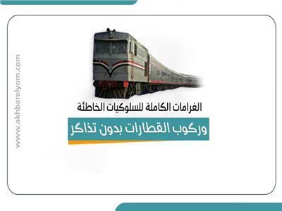 الغرامات الكاملة للسلوكيات الخاطئة وركوب القطارات بدون تذاكر