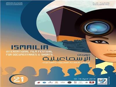 مهرجان الإسماعيلية للأفلام التسجيلية والقصيرة الـ21