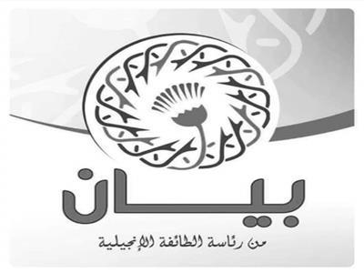 الطائفة الانجيلية تدين تفجير سوق الشيخ زويد