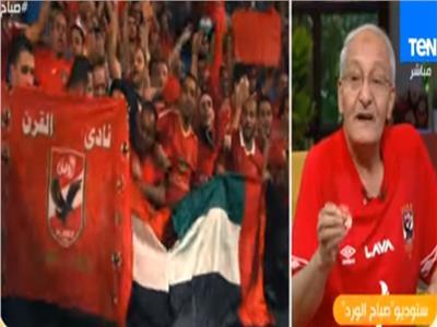 الحاج سيد عاشور، كبير مشجعي الأهلي،