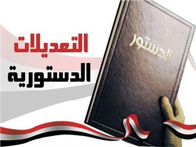 التعديلات الدستورية ٢٠١٩