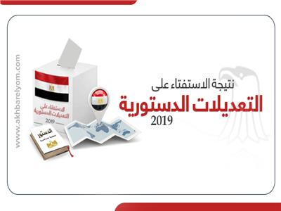 نتيجة الاستفتاء على التعديلات الدستورية 2019