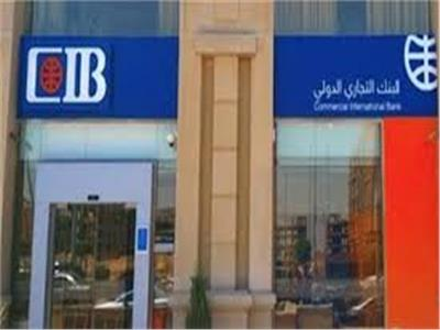 البنك التجاري الدولي مصر- أرشيفية