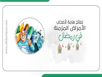 نصائح هامة لأصحاب الأمراض المزمنة..في رمضان