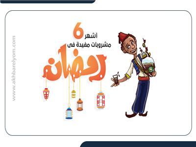 شروبات مفيدة فى رمضان