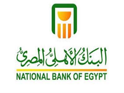 فروع البنك الأهلي تعمل حتى هذه الساعة خلال شهر رمضان بوابة أخبار