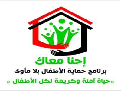 برنامج حماية الأطفال بلامأوى