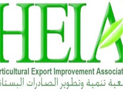 جمعية تنمية وتطوير الصادرات البستانية