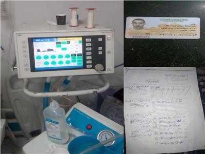 صورة بطاقة الشاب المصاب والتقرير الطبي