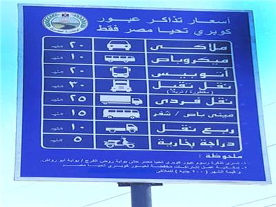 أسعار تذاكر عبور محور روض الفرج