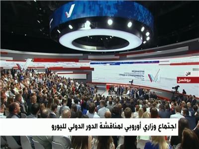 اجتماع وزاري أوروبي لمناقشة الدور الدولي لليورو ببروكسل