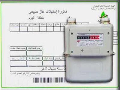 صورة أرشيفية - فاتورة الغاز الشهرية