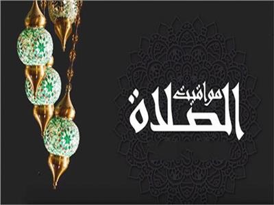 مواقيت الصلاة بمحافظات مصر والدول العربية في  الخامس عشر من رمضان