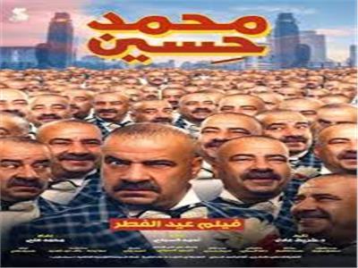 """محمد سعد الجديد """"محمد حسين"""""""