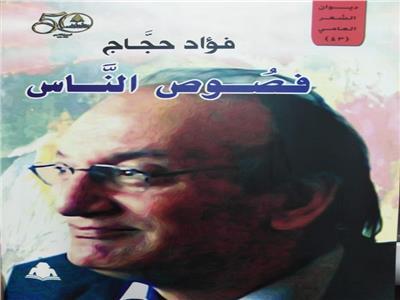 د هيثم الحاج على