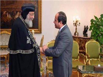 الرئيس السيسي والبابا تواضروس