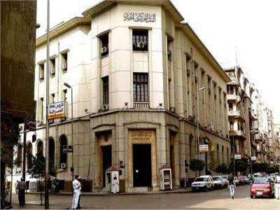 البنك المركزي يعلن مواعيد أجازة القطاع المصرفي في عيد الفطر المبارك-أرشيفية