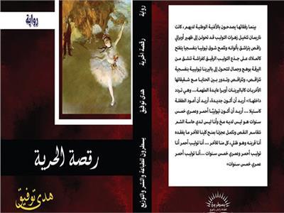 غلاف كتاب رقصة الحرية