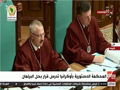 المحكمة الدستورية بأوكرانيا تدرس قرار بحل البرلمان