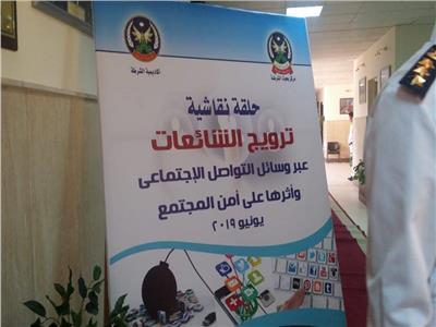 انطلاق فعاليات الجلسة النقاشية عن ترويج الشائعات وأثرها على أمن المجتمع