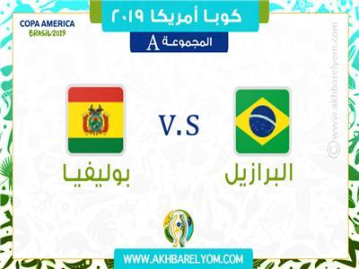 مباراة البرازيل ضد بوليفيا