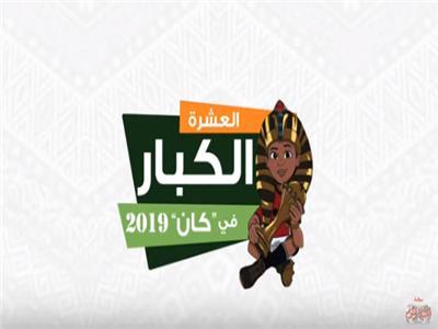بطولة الأمم الإفريقية 2019