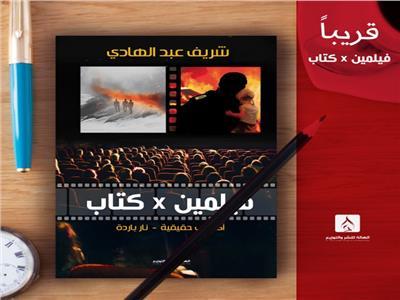 «فيلمين × كتاب» للسيناريست شريف عبدالهادي