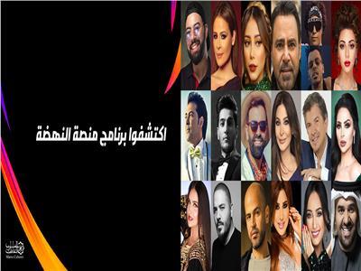 برنامج منصة النهضة بمهرجان موازين