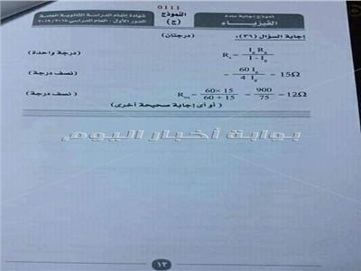 نموذج الاجابة الرسمي لامتحان مادة الفيزياء