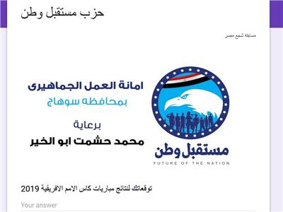 مستقبل وطن سوهاج يعلن عن مسابقة لتوقع نتائج مبارايات منتخب مصر فى الأمم الأفريقية