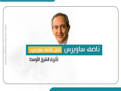 ناصف ساويرس ضمن قائمة «فوربس» لأثرياء الشرق الأوسط