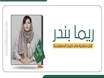 «ريما بندر» أول سفيرة في تاريخ السعودية