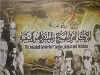 المركز القومي للمسرح والموسيقى