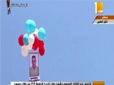 صور الشهداء تحلق في السماء خلال حفل تخريج دفعة 157 ضباط الصف