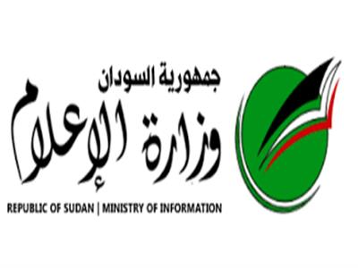 وزارة الإعلام السودانية
